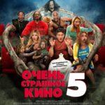 Лучшие комедии 2013 года