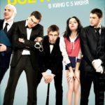 Лучшие комедии 2014 года